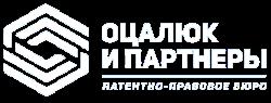 """Патентно-правовое бюро """"Оцалюк и Партнеры"""""""